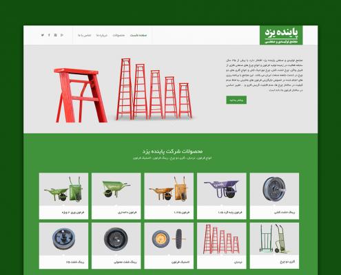 طراحی و توسعه وب سورین | طراحی سایت یزد | طراحی اپلیکیشن یزد